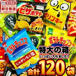 小袋スナック菓子★DX超メガ盛り版!合計144袋