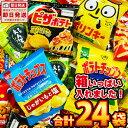 【あす楽対応】カルビー・東ハト 「ピザポテト」も入った!食べきりスナック菓子★小袋スナック菓子DX 合計48袋詰め…