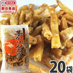 田村食品お徳用芋かりんとう約170g×20袋