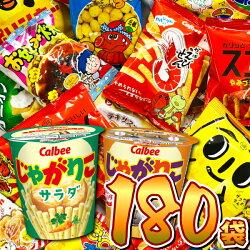 送料無料カルビー・人気駄菓子が入りました!お菓子・駄菓子スナック系★超大盛りバージョン★詰め合わせ168袋セット