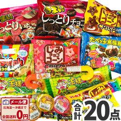 溶けにくいチョコを集めた「人気駄菓子チョコお菓子お試し20点セット」