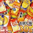 【ゆうパケットメール便送料無料】亀田製菓 市販ではない業務用「ハッピーターン」「カレーせん」などお試し4種合計3…