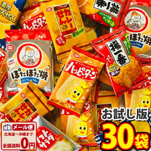 【ゆうパケットメール便送料無料】亀田製菓 市販ではない業務用「ハッピーターン」「カレーせん」などお試し4種合計30袋【駄菓子 お菓子 詰め合わせ 送料無料 子供 イベント 菓子まき つ