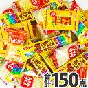 【送料無料】イベントなどのお菓子つかみどりに!食べきりお菓子150点詰め合わせセット(持ち帰り袋50枚付)【業務用 …