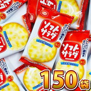 【あす楽対応】【送料無料】亀田製菓 市販にはない業務用! ソフトサラダ ミニ 1袋 2.6g(1枚)×150袋【業務用 大量 駄菓子 お菓子 詰め合わせ 送料無料 送料込み 子供 景品 イベント 菓子ま