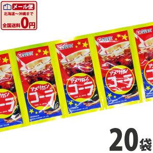 松山製菓アメリカンコーラ1袋(12g)×20袋