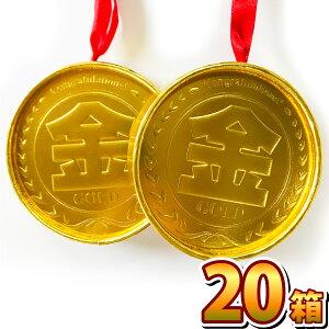 【送料無料】溶けにくい!金メダルチョコ 1箱(ちびまるチョコレート 1袋(2粒)×5袋)×20箱【業務用 大量 チョコレート おやつ お試し 個包装 お祭り 祭事 イベント お菓子 詰め合わせ 送