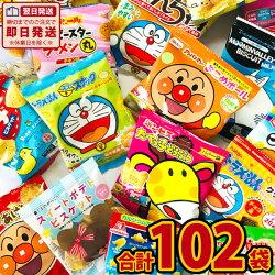 キャラクター小分けお菓子11種類合計102袋