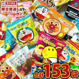 キャラクター小分けお菓子11種類合計153袋