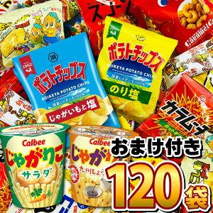 カルビーポテトチップスも入った!お菓子・人気駄菓子超メガ盛り版!おまけ付で合計117袋詰め合わせセット×1セット