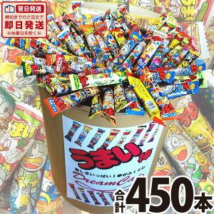 【送料無料】【あす楽対応】うまい棒 15種類450本ドリーム缶セット【業務用 大量 詰め合わせ 子供 お祭り イベント スナック菓子セット 菓子まき つかみ取り お菓子 詰め合わせ 送料無料 送