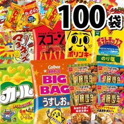 お菓子・駄菓子スナック菓子18種類合計100袋詰め合わせ福袋
