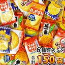 【あす楽対応】【送料無料】亀田製菓「ハッピーターン」・「カレーせん」など4種類入った合計150袋詰め合わせセット【…