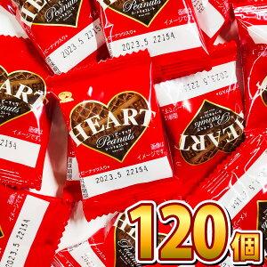 【送料無料】【あす楽対応】不二家 ミニハートチョコレート(ピーナッツ) 120枚【業務用 大量 お菓子 詰め合わせ 駄菓子 詰め合わせ お試し 訳あり ビスケット チョコレート バラまき つ