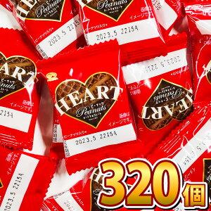 【送料無料】【あす楽対応】不二家 ミニハートチョコレート(ピーナッツ) 320枚【業務用 大量 お菓子 詰め合わせ 駄菓子 詰め合わせ お試し 訳あり ビスケット チョコレート バラまき つ