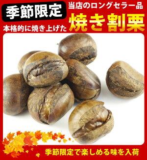 【チャレンジ週間】丸成本格的に焼き上げた焼割栗1袋(80g)×6袋【8/7まで】