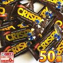 【ゆうパケットメール便送料無料】やおきん クリスピークリスチョコ 50個【業務用 大量 駄菓子 お菓子 チョコレート…