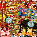 【ゆうパケットメール便送料無料】チョコ好き必見!「人気駄菓子チョコお菓子お試し35点セット」【賞味期限2021年11月…