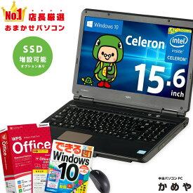 【保証あり】 ノートパソコン 中古 Office付き パソコン ノートPC PC 中古PC マニュアル付 intel Celeron メモリ 8GB SSD 128GB 15.6インチ 初期設定不要 すぐ使える 爆速SSD 店長おまかせ windows10 win10 電源アダプター 付き