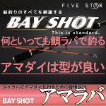 【8月9日1時59分までポイント5倍!】【FIVESTAR/ファイブスター】かめやオリジナルBAYSHOTアマラバ200