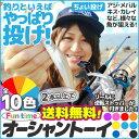【2本以上で送料無料!】釣り初心者やファミリーフィッシングに最適!!かめやオリジナル オーシャントーイセット300…