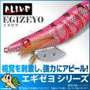 【ALIVE/アライブ】エギゼヨ 3.5号 シリーズ