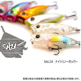 【29日までポイント5倍!】【SALZA/ソルザ】ナイトミノー ポッパー(N)