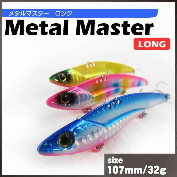 【ひらめにも!!】メタルマスターLONG [ネコポス対応:10]