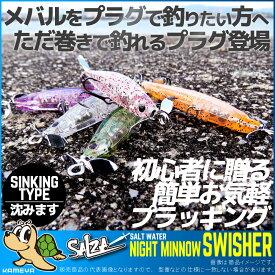 【29日までポイント5倍!】【SALZA/ソルザ】ナイトミノー スイッシャー(シンキングタイプ)(N)