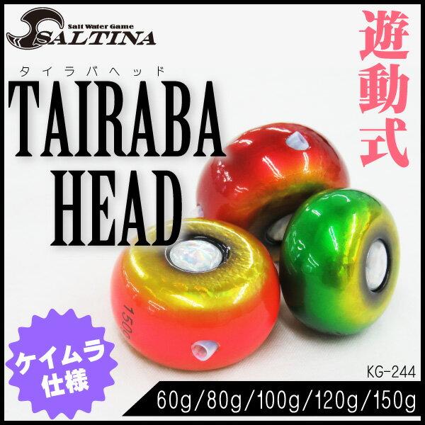 【即納可能】【SALTINA/ソルティナ】TAIRABA HEAD(タイラバヘッド)遊動式 60g