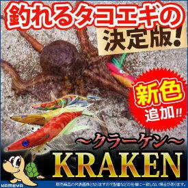 【26日迄ポイント5倍】【Octopus Hunter/オクトパスハンター】タコエギ クラーケン 3.5号 シリーズ