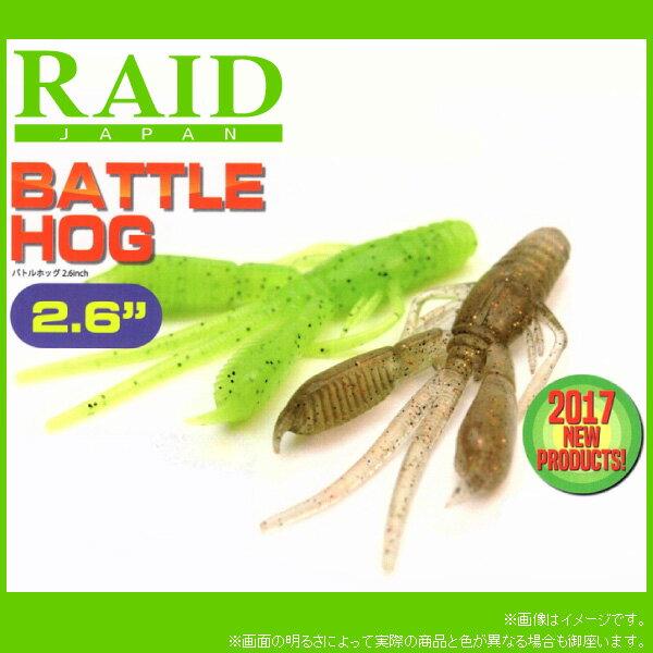 感謝祭期間中ポイント3倍!【RAID JAPAN レイドジャパン】 BATTLE HOG(バトルホッグ) 2.6インチ(N)【即納可能】