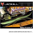 【17新作】ジャッカル ネコフリック 4.8インチ【即納可能】[ネコポス対応:8]