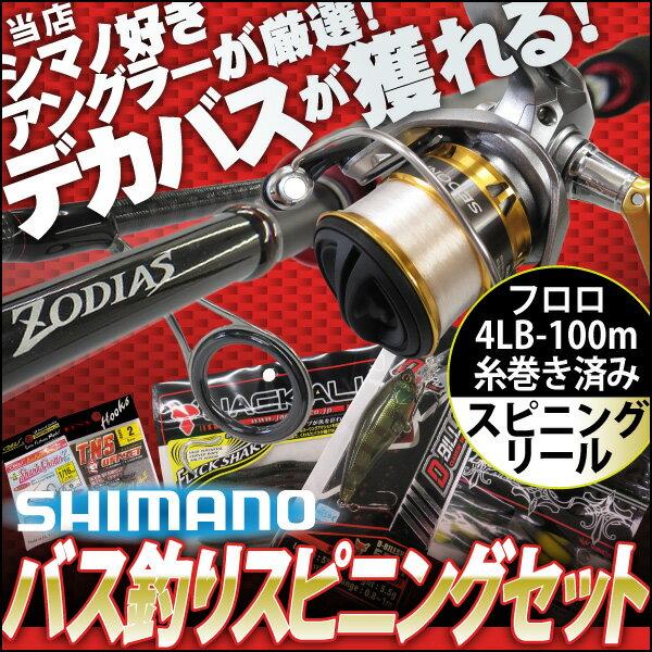 【シマノ17セドナ入り!】シマノバス釣りスピニングセット!【デカバスが獲れる!】