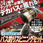 【2017】【シマノ17セドナ入り!】シマノバス釣りスピニングセット!【デカバスが獲れる!】