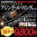 【ビギナーにおすすめ】アジング・メバリングセット【メーカー品含む4点セット】FCS-S682Aji