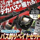 【セット内容を一新して再登場!!17モデルバスワン入り】シマノバス釣りベイトセット!【デカバスが獲れる!】