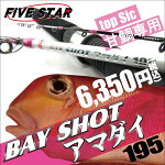 【FIVESTAR/ファイブスター】かめやオリジナルベイショット春告魚(メバル)5:5のませ調子350