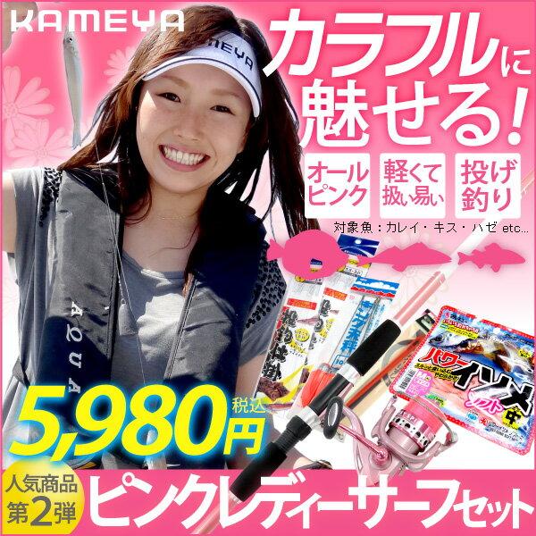 【人気商品第2弾!】ピンクレディーサーフセット【ピンクでかわいい投げ釣りセット!】