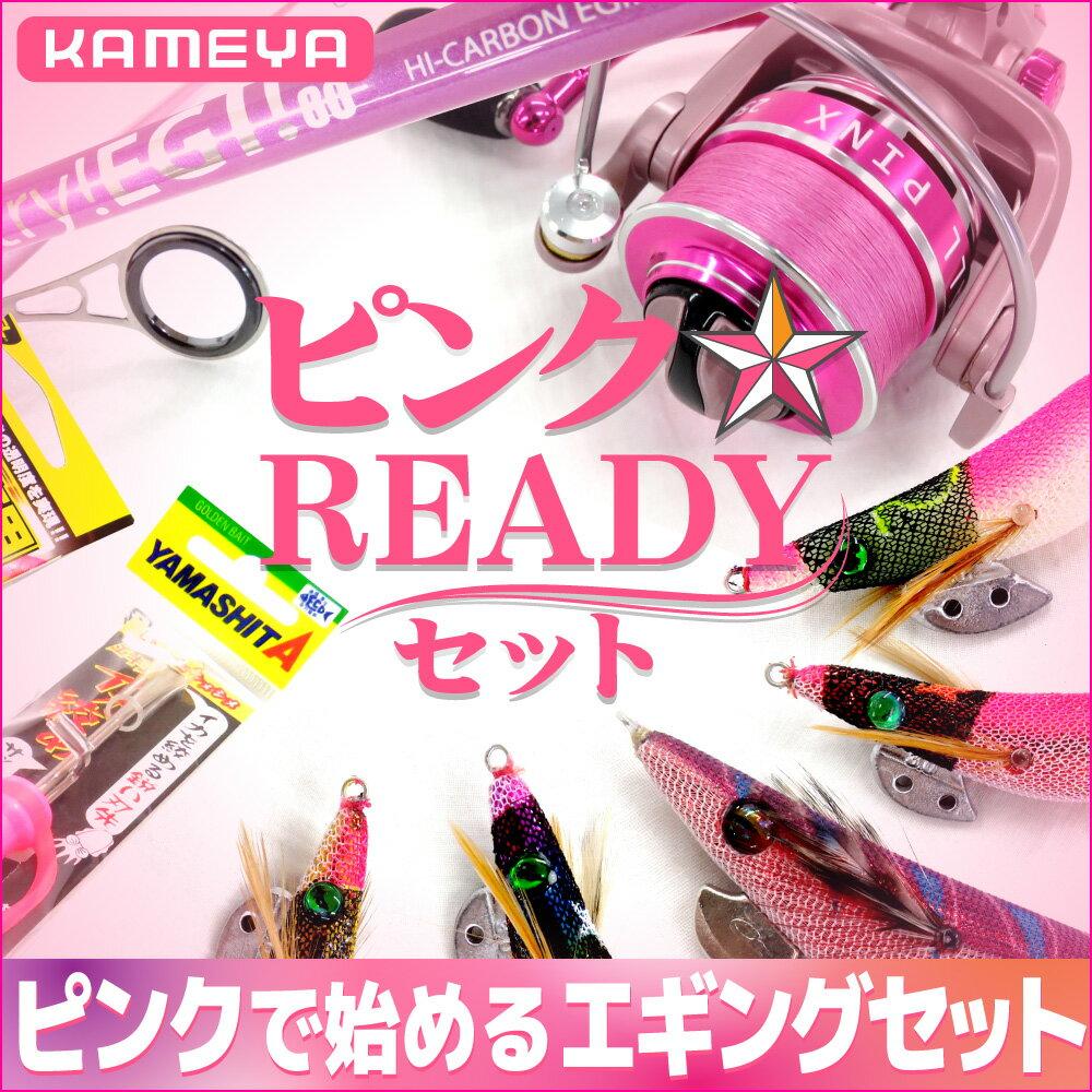 【ピンクで始めるエギングセット!】ピンク☆Readyセット【セット内容はほぼピンク!】