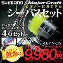 【ビギナーにおすすめ】シマノ×メジャークラフト シーバスセット【安心のメーカー品質】