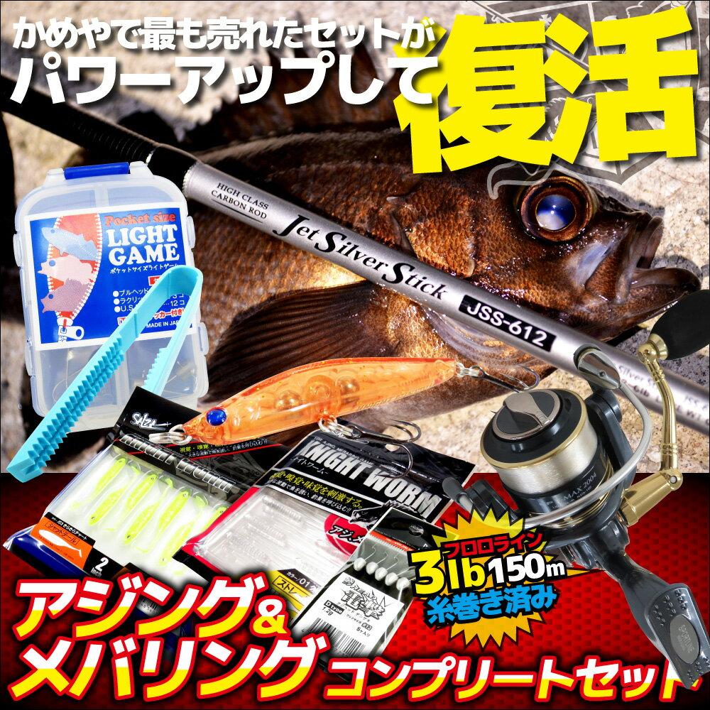 【春のデカメバルを狙え!!豪華8点セット】かめや厳選!!アジング・メバリングJSSセット!【届いたその日から釣りに行ける!】