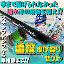 DAIWA ダイワ FINESURFファインサーフ付き 遠投 投げ釣りセット【本格派!】