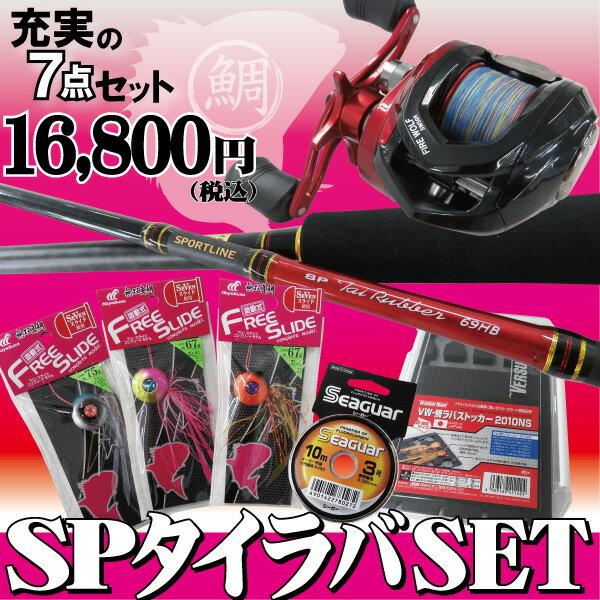 ダイワ スポーツライン タイラバセット!!お手頃価格で高性能のスポーツラインで鯛ラバを始めよう!