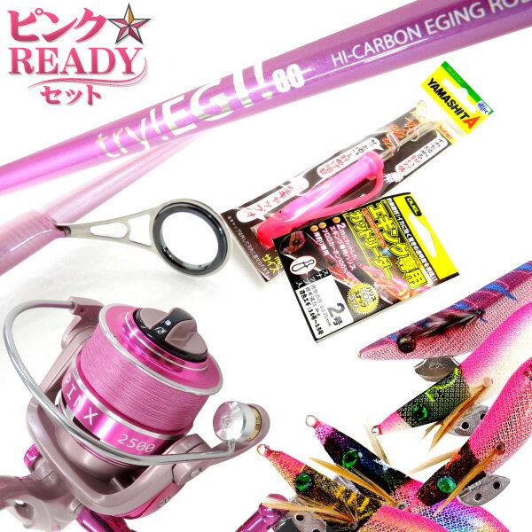 12/11までポイント5倍【ピンクで始めるエギングセット!】ピンク☆Readyセット【セット内容はほぼピンク!】