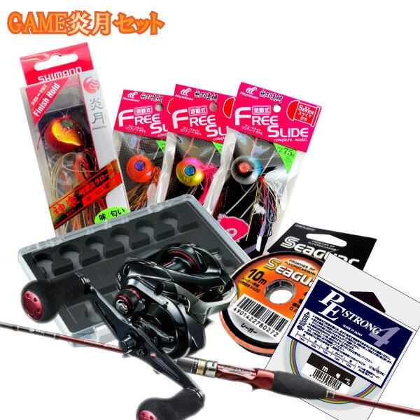 【ゲーム炎月B610ML-Sと炎月BB100PGのセット!】SHIMANO【シマノ】ゲーム炎月 タイラバセット