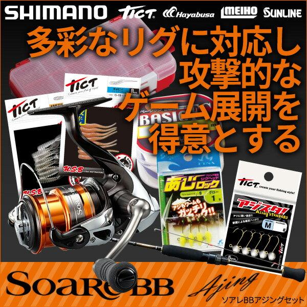 【高感度!!高操作性!!】SHIMANO[シマノ] ソアレ BBセット!!【アジングに最適!!】