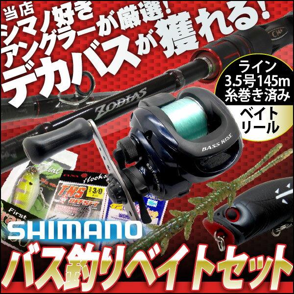 【【シマノ】アングラーが本気の厳選!】【シマノ】バス釣りベイトセット!【春のデカバスを狙え!!】[2B]