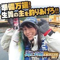 【女性でも気軽に楽しめる!】海上釣堀ハンターセット!【生簀の主を釣りあげろ!!】