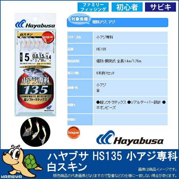 ハヤブサ HS135 小アジ専科 白スキン 8-3(N)